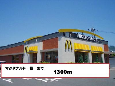 マクドナルド様まで1300m