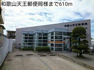 和歌山天王郵便局様まで610m