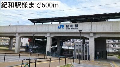 紀和駅様まで600m