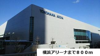 横浜アリーナまで800m