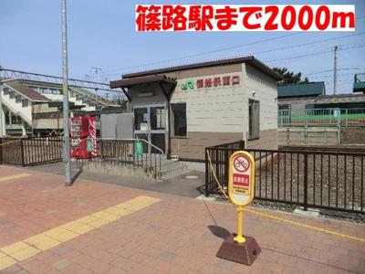 篠路駅まで2000m
