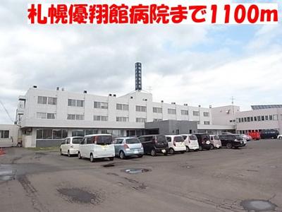 札幌優翔館病院まで1100m