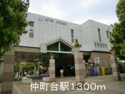 仲町台駅まで1300m