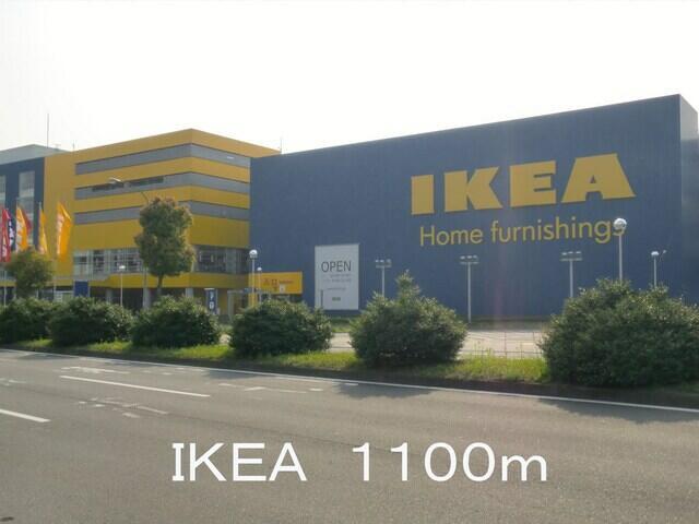 IKEAまで1100m