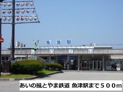 あいの風とやま鉄道   魚津駅まで500m