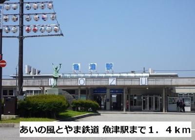 あいの風とやま鉄道  魚津駅まで1400m