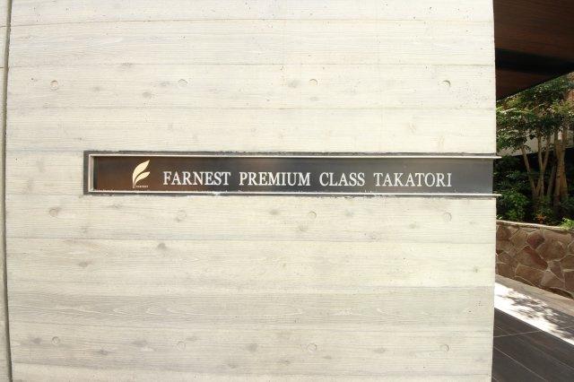 【外観】ファーネストプレミアムクラス高取