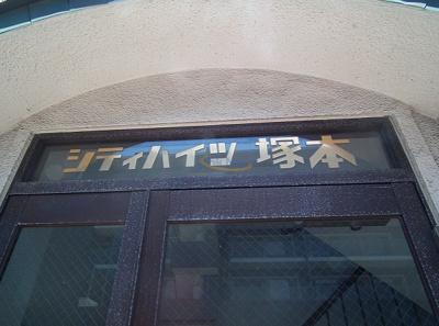 【エントランス】シティハイツ塚本