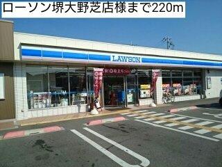 ローソン堺大野芝店様まで220m