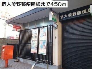 堺大美野郵便局様まで450m