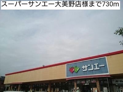 スーパーサンエー大美野店様まで730m