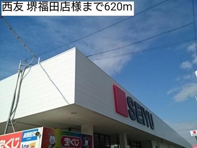 西友 堺福田店様まで620m