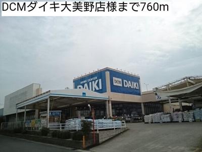 DCMダイキ大美野店様まで760m