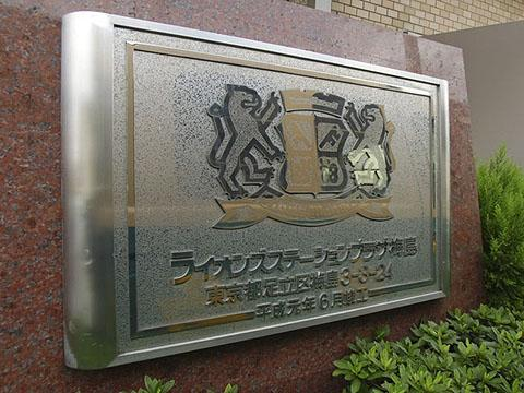 【その他】ライオンズステーションプラザ梅島