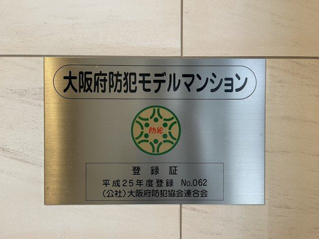 【セキュリティ】プレサンス天満橋チエロ