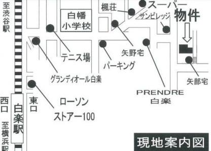 【周辺】横浜市神奈川区白幡仲町の一棟売りアパート