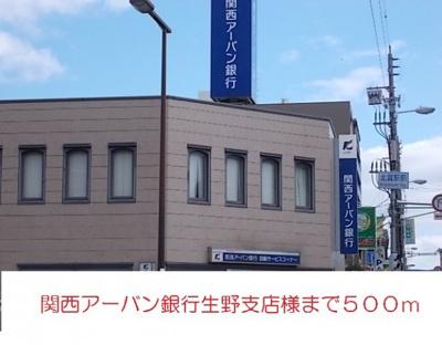 関西アーバン銀行様まで500m