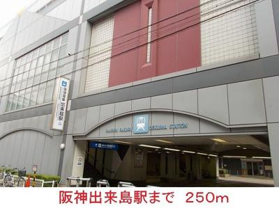 阪神出来島駅まで250m