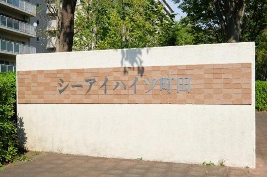 【その他】シーアイハイツ町田A棟