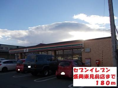 セブンイレブン盛岡東見前店まで180m