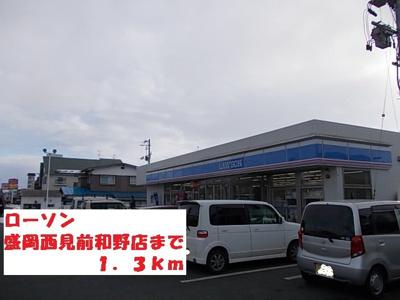 ローソン盛岡西見前和野店まで1300m