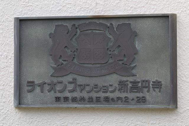 【その他】ライオンズマンション新高円寺