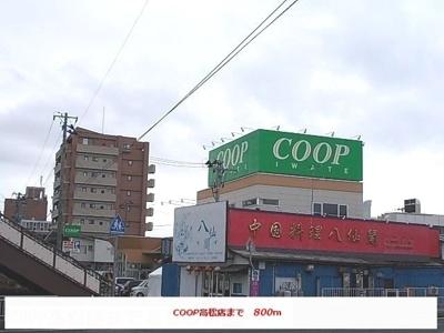 COOP高松店まで800m