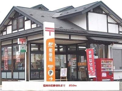 盛岡高松郵便局まで850m