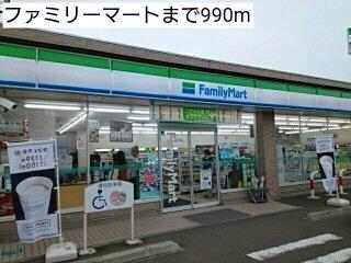 ファミリーマートまで990m