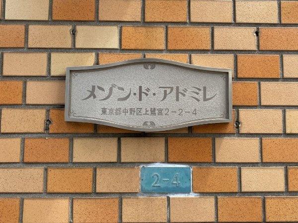 【その他】メゾン・ド・アドミレ