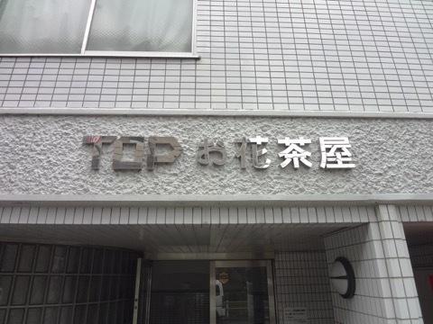 【その他】トップお花茶屋