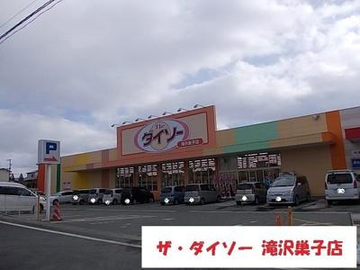 ザ・ダイソー滝沢巣子店まで1400m