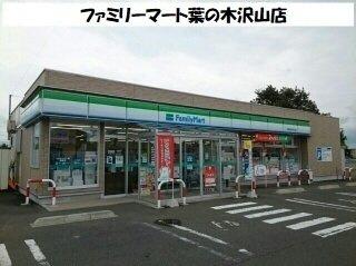 ファミリーマート葉の木沢山店まで400m