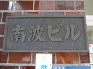 入谷の事務所。 「南波ビル」のことなら(株)メイワ・エステートへ