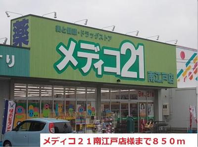 メディコ21南江戸店様まで850m