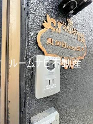 【セキュリティ】東郷ハウス