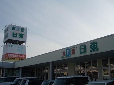 スーパー日東様まで1300m
