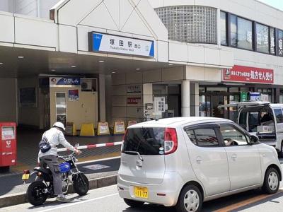 塚田駅まで1150m