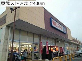 東武ストアまで400m