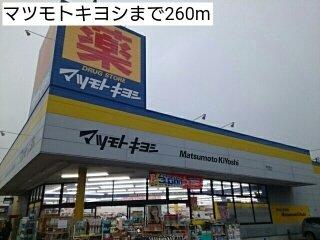マツモトキヨシまで260m