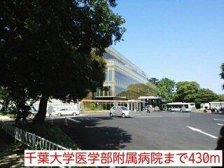 千葉大学医学部附属病院まで430m