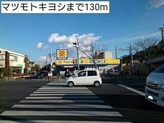 マツモトキヨシまで130m
