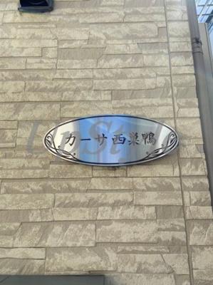 【その他】カーサ西巣鴨