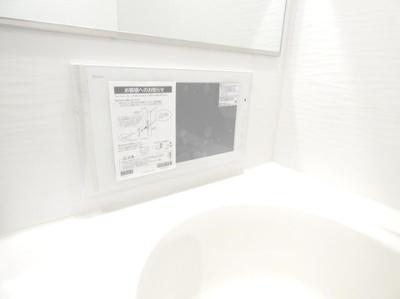 浴室TV付き♪
