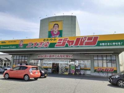 ジャパン 三木志染店まで1400m