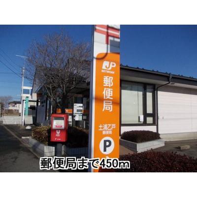 郵便局「乙戸郵便局まで450m」乙戸郵便局まで450m