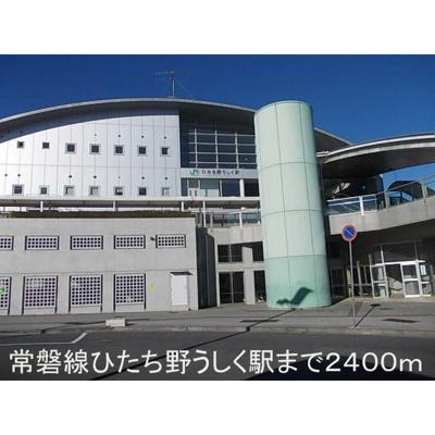 その他周辺「常磐線ひたち野うしく駅まで2400m」常磐線ひたち野うしく駅まで2400m