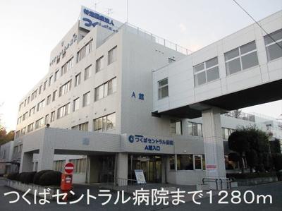 病院「つくばセントラル病院まで1280m」つくばセントラル病院まで1280m