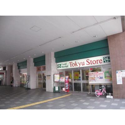 スーパー「新丸子東急ストアまで231m」新丸子東急ストア