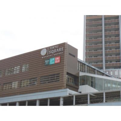 ショッピングセンター「武蔵小杉東急スクエアまで240m」武蔵小杉東急スクエア